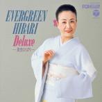 美空ひばり/EVER GREEN☆HIBARI Deluxe(アルバム)