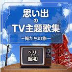 ベスト・オブ・昭和 思い出のTV主題歌集~俺たちの旅~(アルバム)