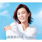 氷川きよし/南風吹けば(Bタイプ)(アルバム)