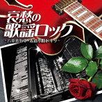 哀愁の歌謡ロック~六本木心中・赤道小町ドキッ~(アルバム)