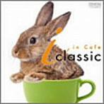 i クラシック~カフェでまったり~(アルバム)