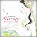 ゼクシィ presents 心をつなぐウェディング・ソング(アルバム)