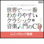 世界で一番わかりやすいクラシック音楽入門のCD Vol.1 バロック音楽(アルバム)