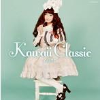 Kawaii Classic-CUTE-(アルバム)