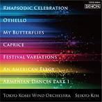 オセロ~吹奏楽のためのカプリス 金聖響/東京佼成ウインドo.(アルバム)