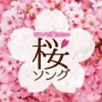 林そよか/ピアノで聴きたい 桜ソング(アルバム)