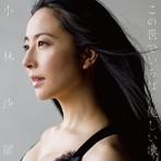 小林沙羅/この世でいちばん優しい歌(アルバム)
