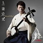 上妻宏光/Newest Best-粋Sui-(アルバム)