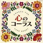 千葉県立幕張総合高等学校合唱団/心のコーラス(アルバム)