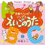 子育てハッピーソングス~えいごのうた~(アルバム)