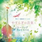石川滋/明日の健康のための やすらぎの音楽~ヒーリング・コントラバス~(アルバム)