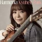 朴葵姫/Harmonia-ハルモニア-(UHQCD)(アルバム)