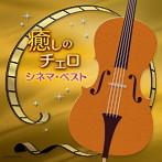 林そよか/林はるか/癒しのチェロ~シネマ・ベスト(アルバム)