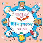 毎日3分!親子でクラシック★ベスト50(アルバム)