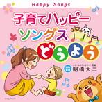 子育てハッピーソングス~どうよう(アルバム)