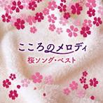 こころのメロディ~桜ソング・ベスト(アルバム)