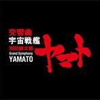 羽田健太郎:交響曲「宇宙戦艦ヤマト」 大友直人/東京so. 他(UHQCD)(アルバム)
