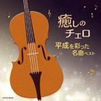 癒しのチェロ~平成を彩った名曲ベスト 林はるか(VC) 林そよか(P)(アルバム)