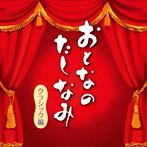 おとなのたしなみ~クラシック編(アルバム)