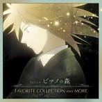 「ピアノの森」FAVORITE COLLECTION AND MORE(アルバム)