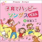 子育てハッピーソングス ベスト(アルバム)