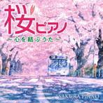 林そよか/桜ピアノ~心を結ぶうた~(アルバム)
