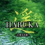 遥 HARUKA-言葉なき歌-(アルバム)