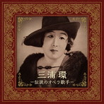 三浦環-伝説のオペラ歌手- 三浦環(S)(アルバム)