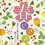 春ピアノ~出会いと別れの季節に 聴きたいうた~(アルバム)