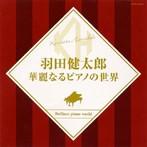 羽田健太郎/羽田健太郎 華麗なるピアノの世界(アルバム)