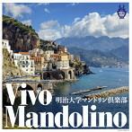 明治大学マンドリン倶楽部/ヴィーヴォ・マンドリーノ(アルバム)