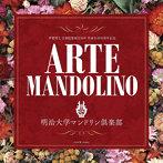 明治大学マンドリン倶楽部/アルテ・マンドリーノ(アルバム)