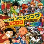 ベストヒットアニメソング2000~男の子向き(アルバム)