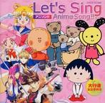 Let's Singアニソン!!~大行進★女の子向き(アルバム)