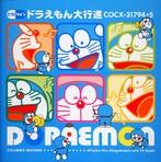 CDツイン「ドラえもん大行進」(アルバム)