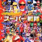 CDツイン スーパー戦隊シリーズ(アルバム)