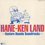 ハネケン・ランド~羽田健太郎・サウンドトラックの世界~(アルバム)