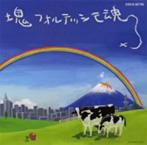 塊魂 サウンドトラック 塊フォルテッシモ魂(アルバム)