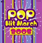 2005年 ポップ・ヒット・マーチ(アルバム)