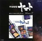宇宙戦艦ヤマト PART2(アルバム)