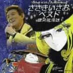 ささきいさお/ささきいさお 45周年記念ベスト銀河航海(アルバム)