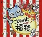 こどものうた いっぱい 福袋!!(アルバム)