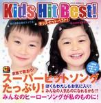 CDツイン キッズ・ヒット・ベスト!(アルバム)