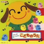 CDツイン げんき!だいすき!こどものうた~ぱわわぷたいそう(アルバム)