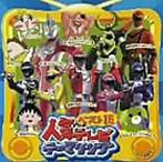 人気テレビ テーマ・ソング ベスト16(アルバム)