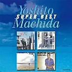 町田義人/スーパー・ベスト(アルバム)