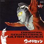ウルトラサウンド殿堂シリーズ ウルトラセブン オリジナル・サウンドトラック(アルバム)