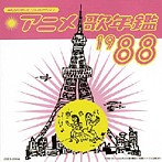 みんなのテレビ・ジェネレーション アニメ歌年鑑1988(アルバム)