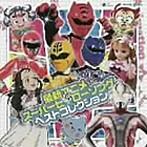 最新アニメ&スーパーヒーローソング ベストコレクション(アルバム)