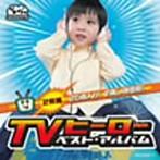 最新TVヒーロー ベストアルバム(アルバム)
